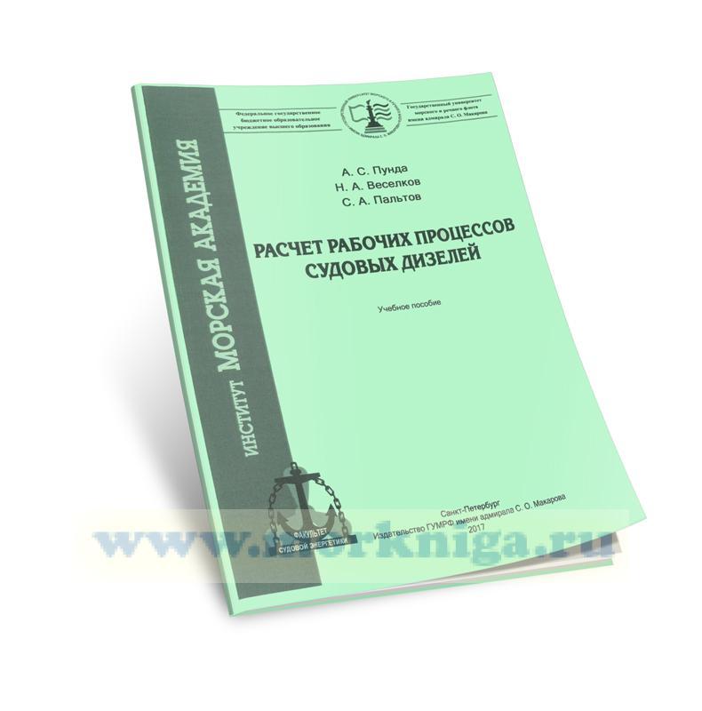 Расчет рабочих процессов судовых дизелей: учебное пособие (2-е издание, дополненное)