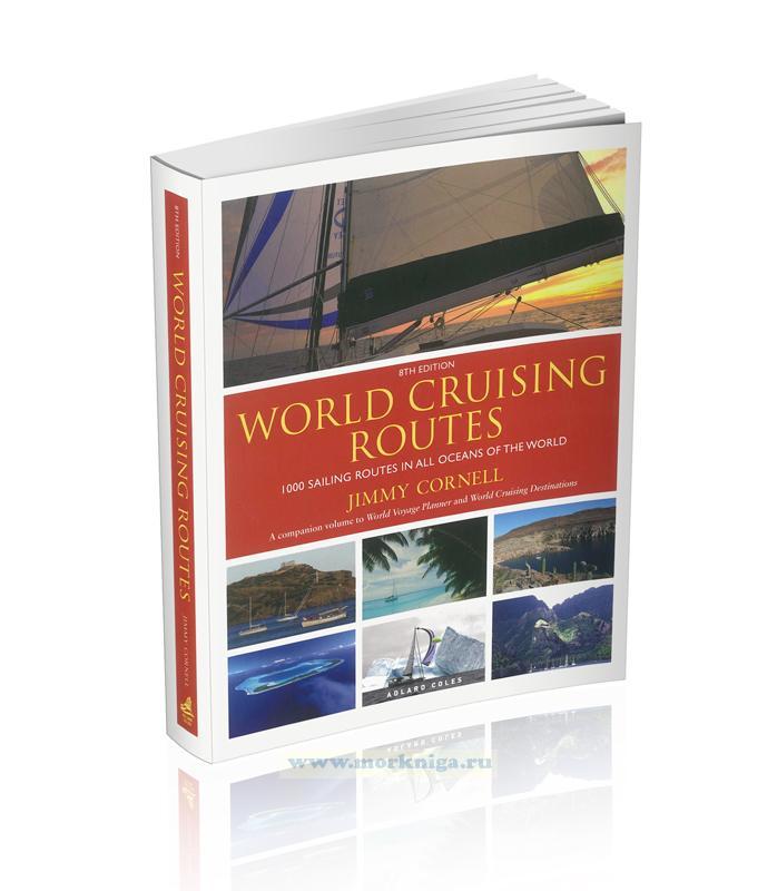 World Cruising Routes 8th edition Руководство по яхтенным кругосветным путешествиям 8-е издание
