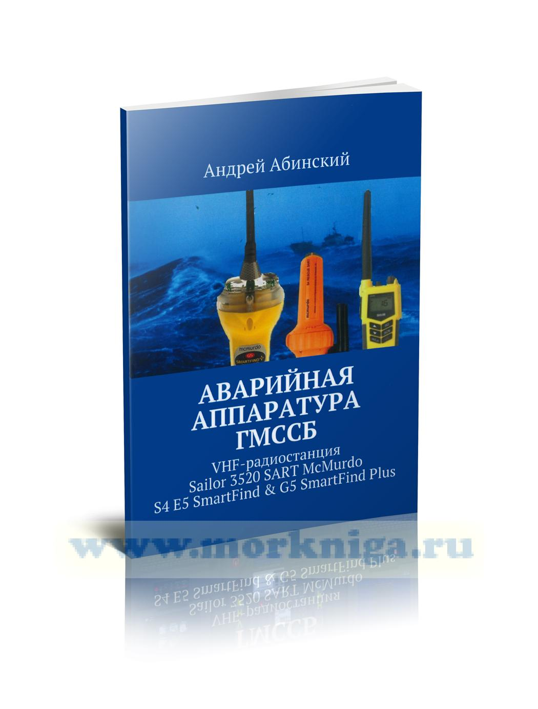 Аварийная аппаратура ГМССБ: VHF-радиостанция Sailor 3520 SART McMurdo S4 E5 SmartFind and G5  SmartFind Plus