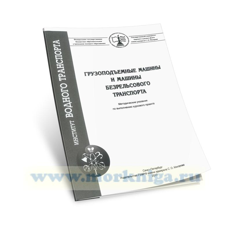 Грузоподъемные машины и машины безрельсового транспорта: методические указания по выполнению курсового проекта
