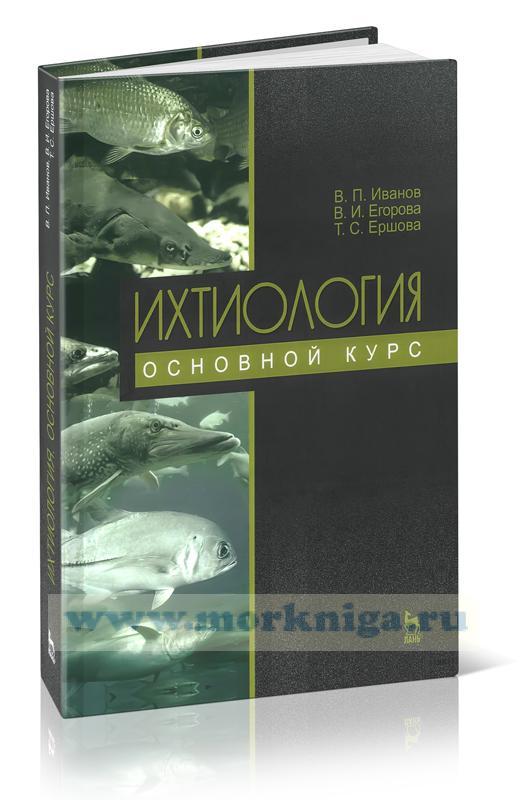 Ихтиология. Основной курс (3-е издание, переработанное)