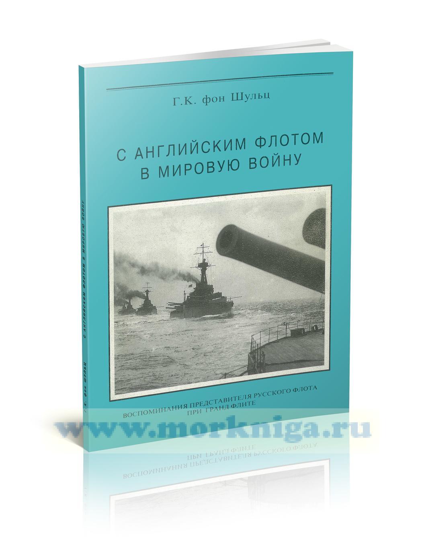 С английским флотом в Первую мировую войну