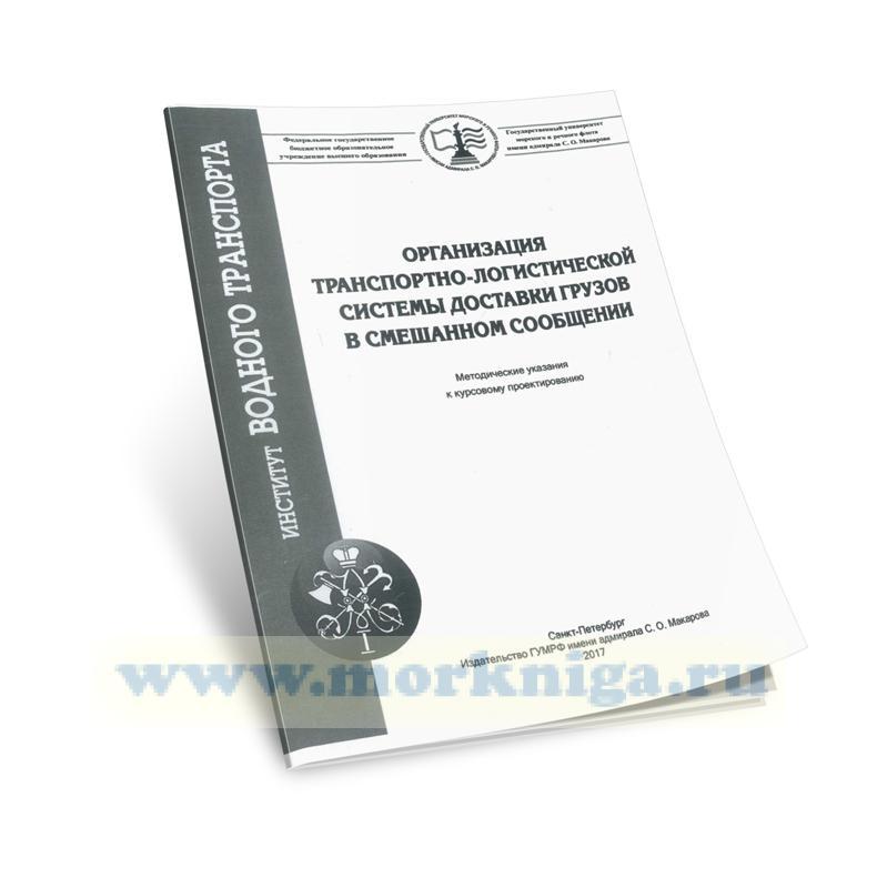 Организация транспортно-логистичекой системы доставки грузов в смешанном сообщении: методические указания к курсовому проектированию