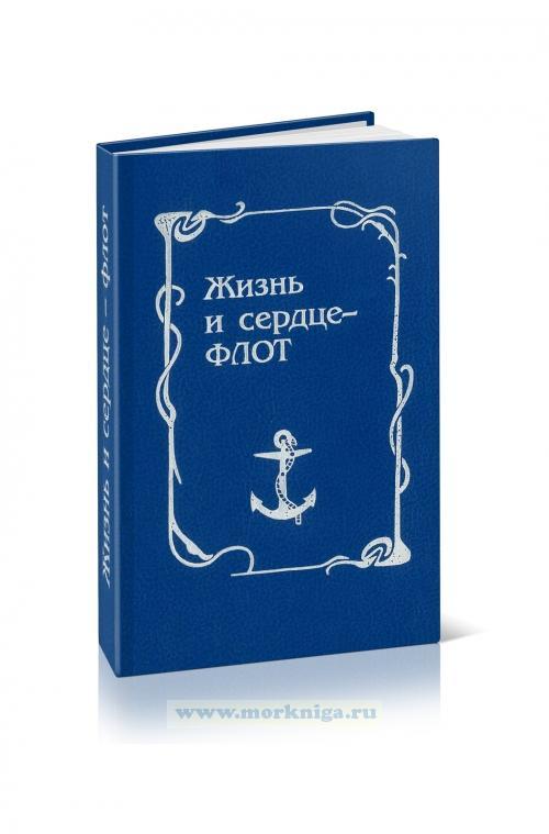 Жизнь и сердце - флот (адмирал  В.М. Гришанов)