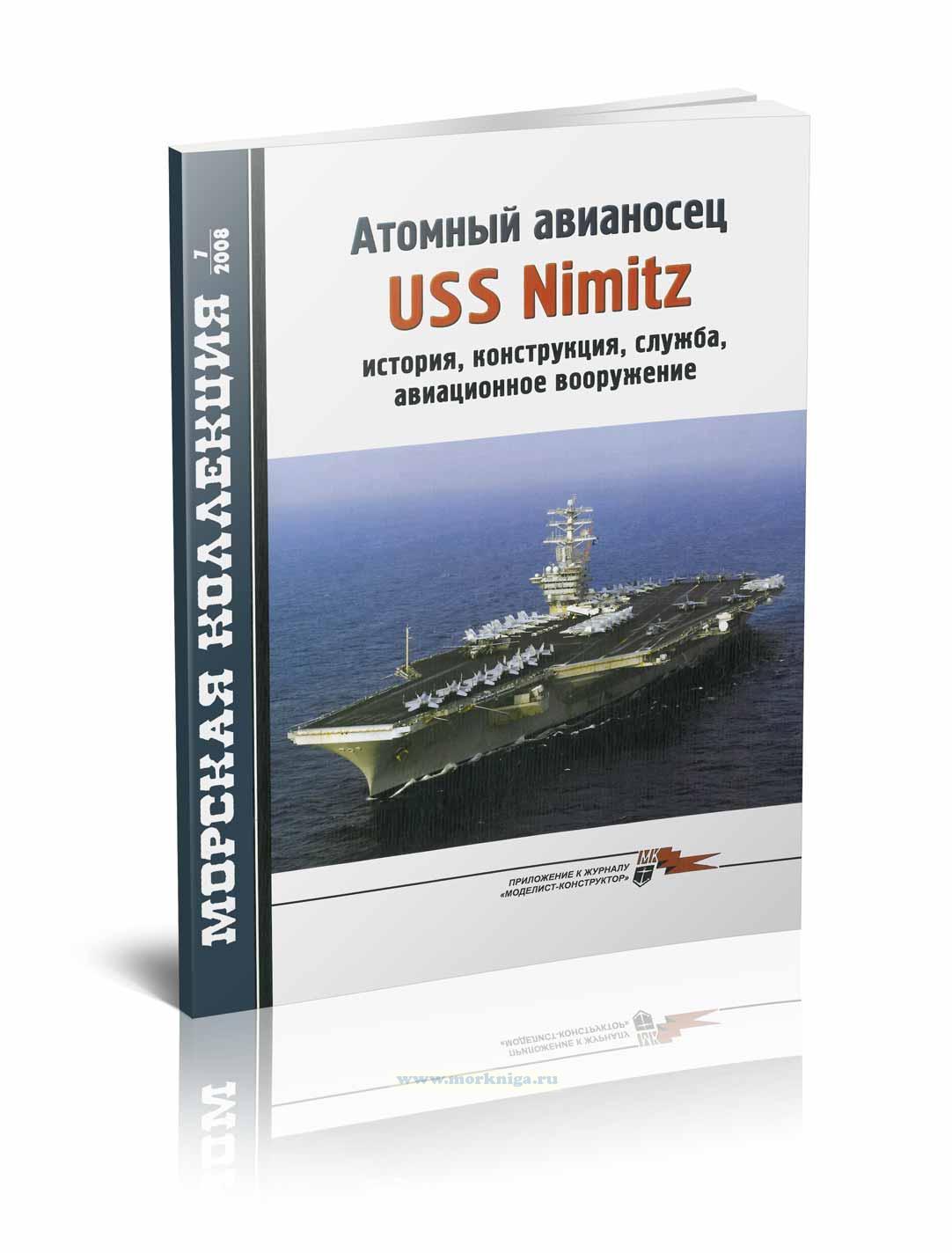 Атомный авианосец USS Nimitz. История, конструкция, служба, авиационное вооружение. Морская коллекция №7 (2008)