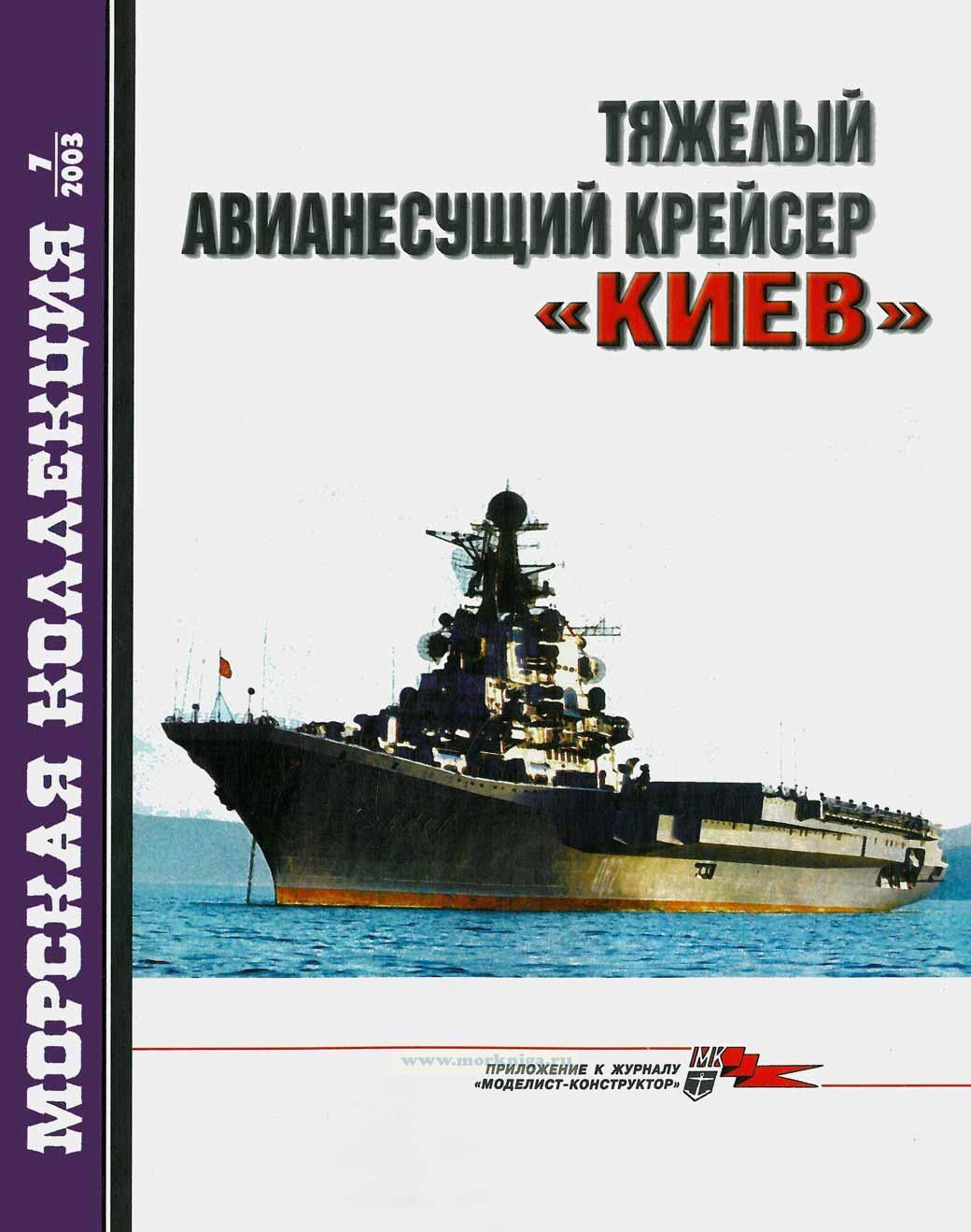 """Тяжелый авианесущий крейсер """"Киев"""". Морская коллекция №7 (2003)"""