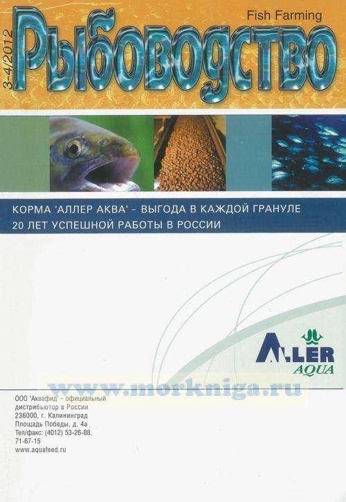 "Журнал ""Рыбоводство"" 3-4/2012"
