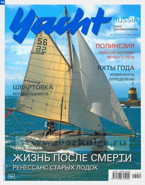"Журнал ""Yacht Russia"" №10(101), октябрь 2017"