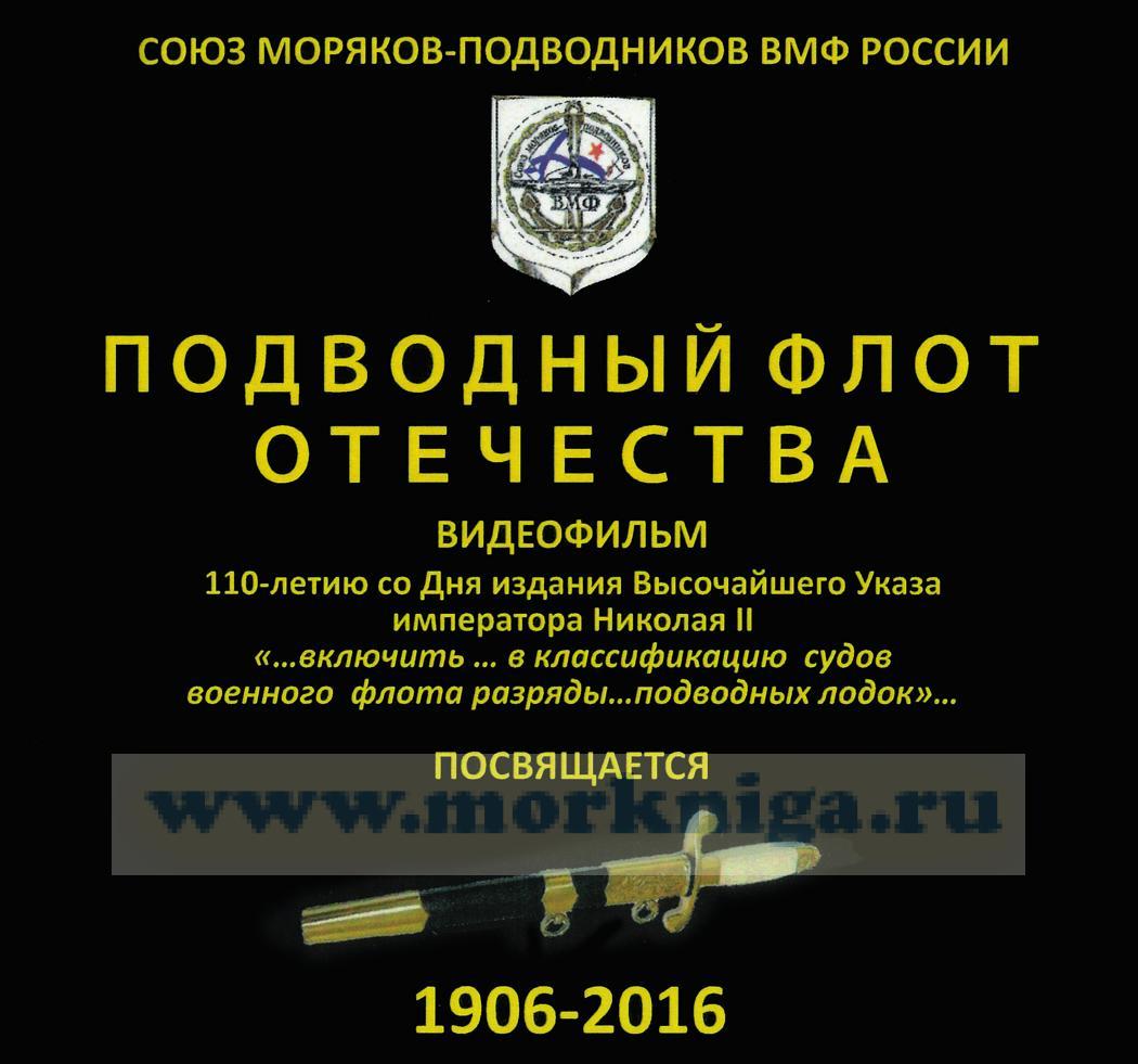 DVD Подводный флот Отечества