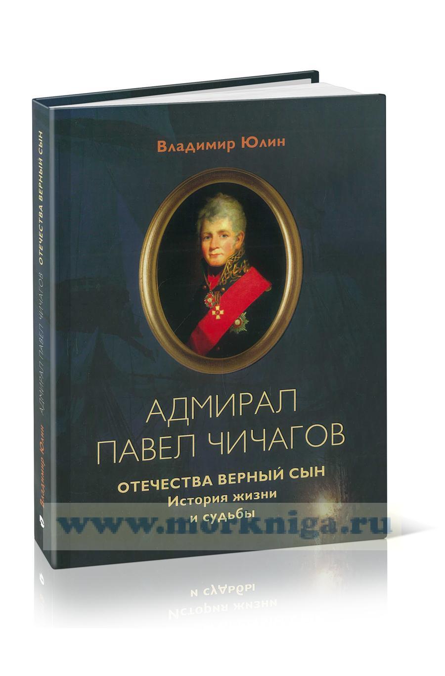 Адмирал Павел Чичагов. Отечества верный сын: история жизни и судьбы