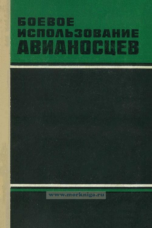 Боевое использование авианосцев. Тематический сборник