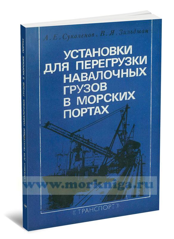 Установки для перегрузки навалочных грузов в морских портах