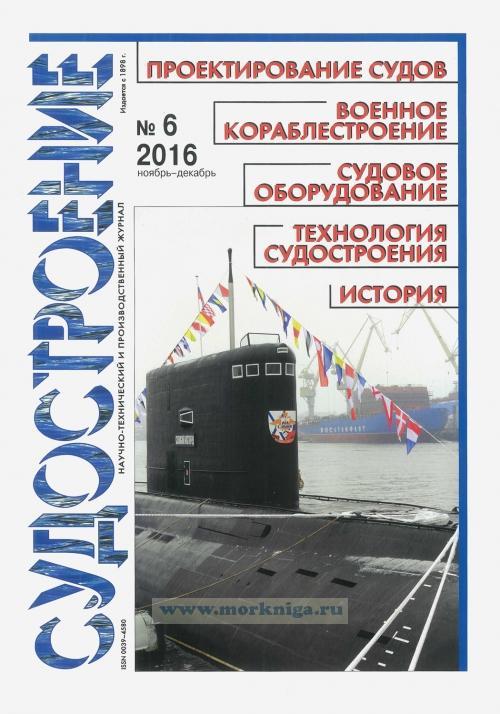 """Журнал """"Судостроение"""" № 6/2016"""