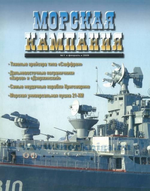 """Журнал """"Морская кампания"""" (от Балакина и Дашьяна) № 1/2009"""