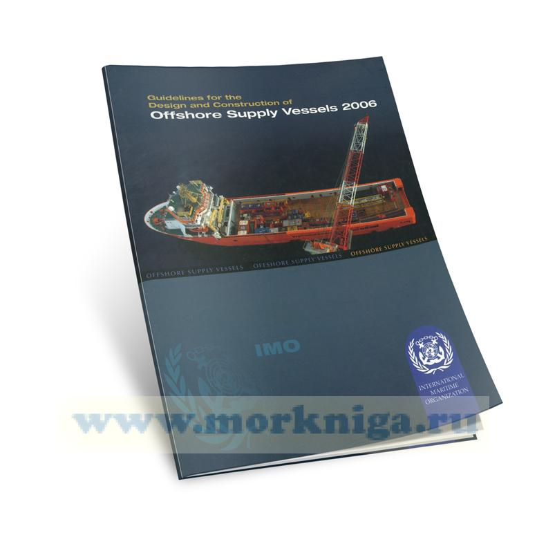 Guidelines for the Design and Construction of Offshore Supply Vessels/Руководство по проектированию и строительству морских судов снабжения