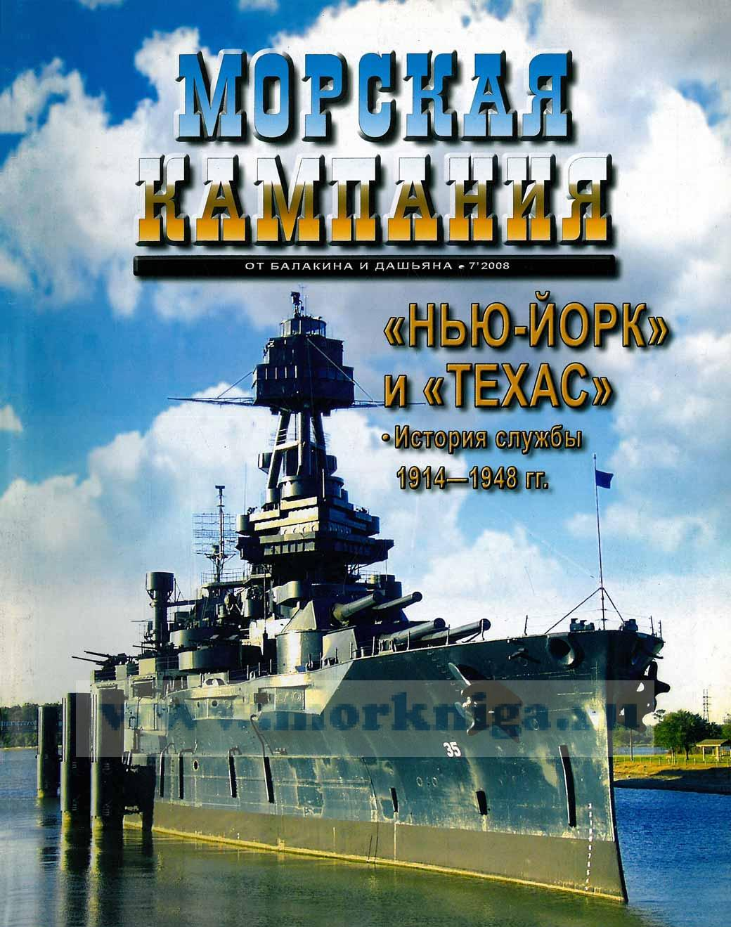 """Журнал """"Морская кампания"""" (от Балакина и Дашьяна) № 7/2008"""
