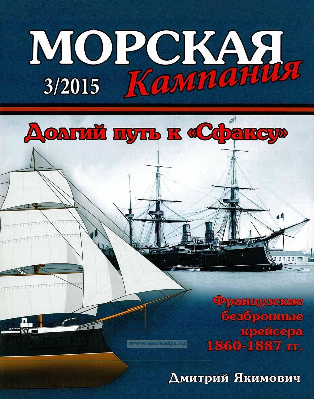 "Журнал ""Морская кампания"" № 3/2015"