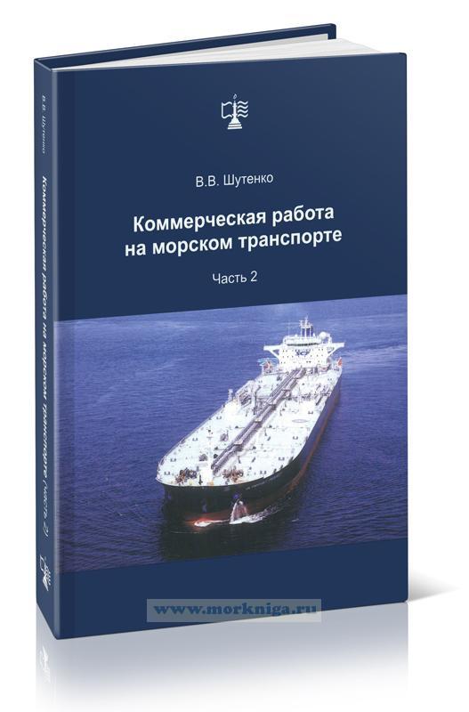 Коммерческая работа на морском транспорте. Часть 2+CD