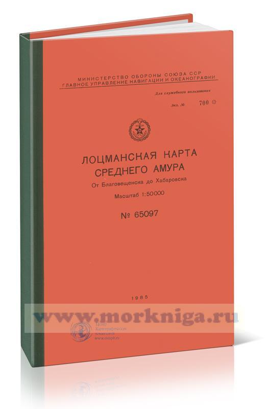 Лоцманская карта Среднего Амура. От Благовещенска до Хабаровска. № 65097 (Масштаб 1: 50 000)