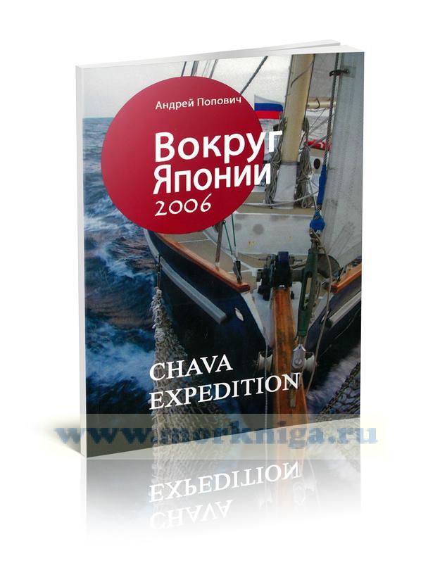 Вокруг Японии - 2006. Chava expedition
