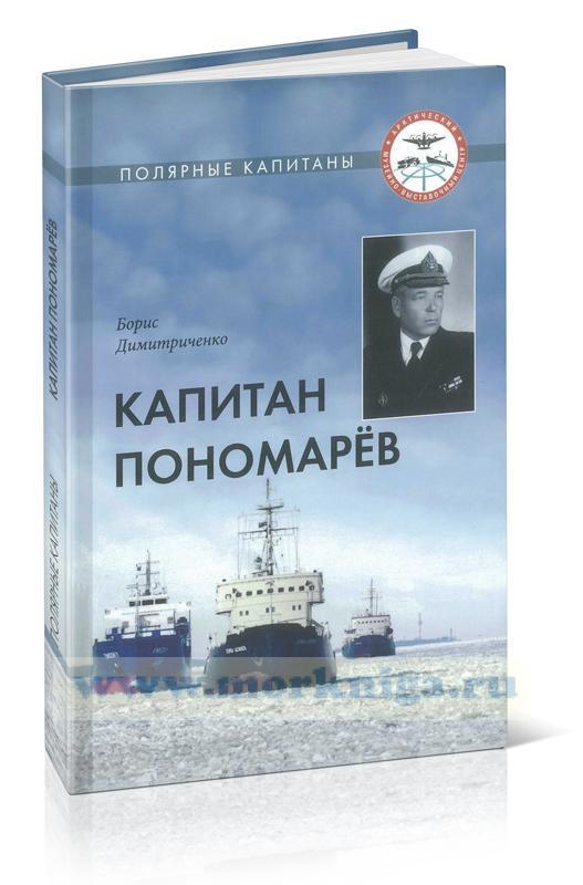 Капитан Пономарев. Путь от юнги до капитана атомохода