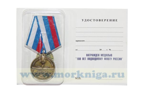 """Медаль """"100 лет подводному флоту России. Родина. Мужество. Честь. Слава"""" с удостоверением"""