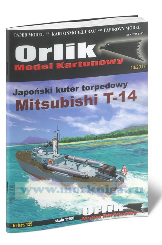 Модель-копия из бумаги японского торпедного катера