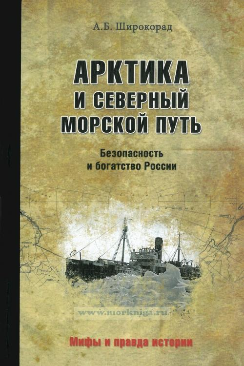 Арктика и Северный морской путь. Безопасность и богатство России