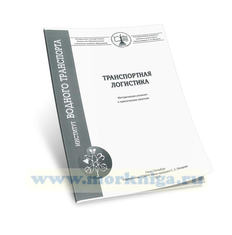 Транспортная логистика: методические указания к практическим занятиям
