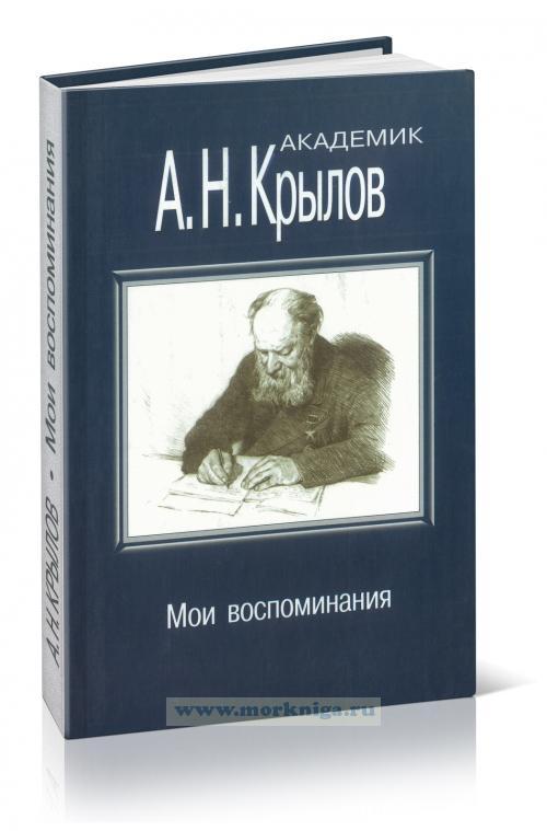 Мои воспоминания Изд. 9-е, перераб., доп.