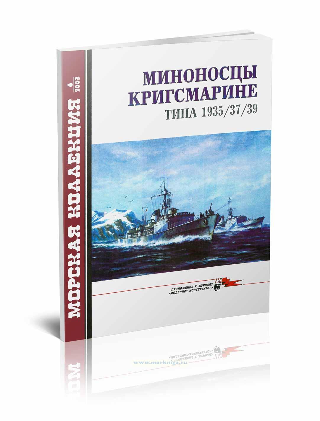 Миноносцы Кригсмарине типа 1935/37/39. Морская коллекция №6 (2003)