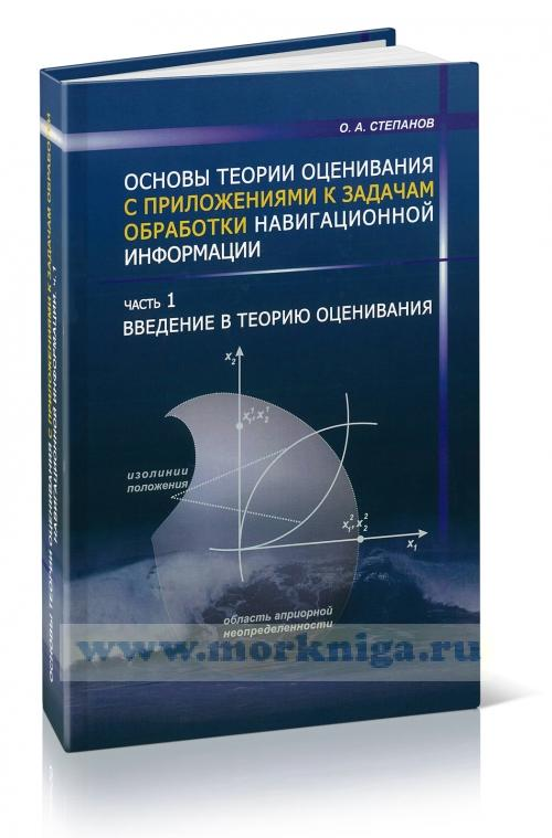 Основы теории оценивания с приложениями к задачам обработки навигационной информации. Часть 1. Введение в теорию оценивания