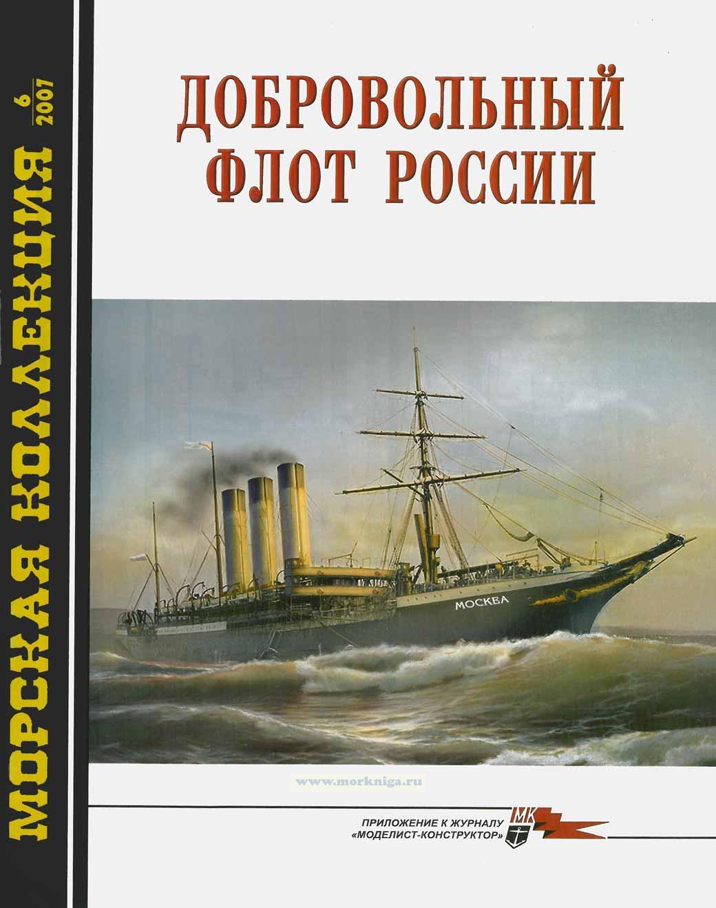 Добровольный флот России. Морская коллекция №6 (2007)