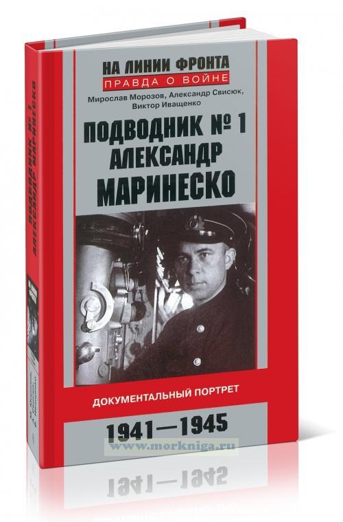 Подводник № 1 Александр Маринеско. Документальный портрет