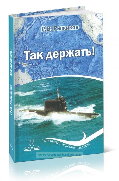 Так держать! Записки офицера флота (избранные рассказы, очерки и статьи о службе и жизни)