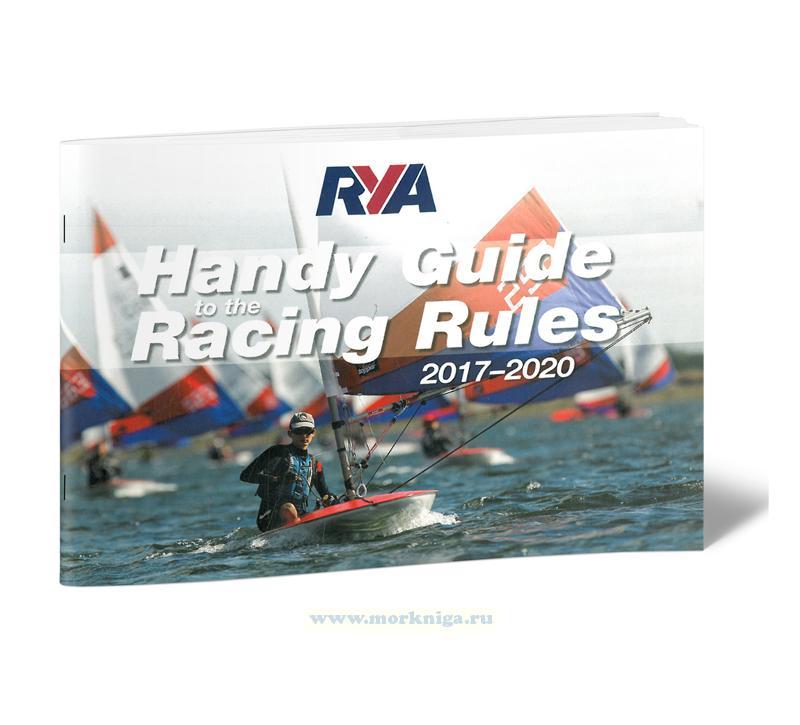 Handy Guide to the Racing Rules 2017-2020 / Удобный путеводитель по международным правилам парусных гонок 2017-2020