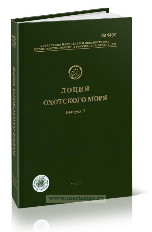 Лоция Охотского моря. Выпуск 1. Южная часть моря Адм.№1406