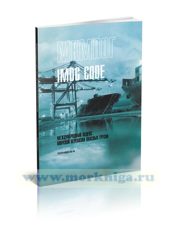 Международный кодекс морской перевозки опасных грузов. МКМПОГ. IMDG Code. Поправки 39-18