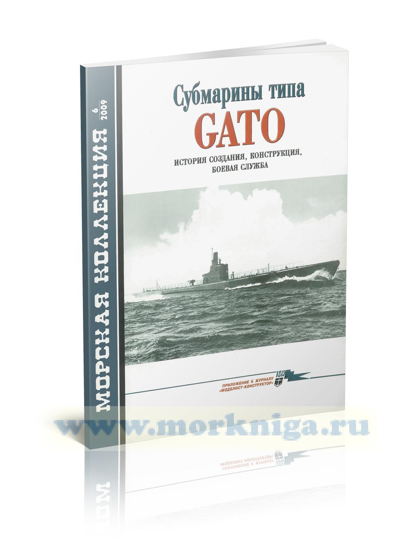 Субмарины типа GATO. История создания, конструкция, боевая служба. Морская коллекция №6 (2009)