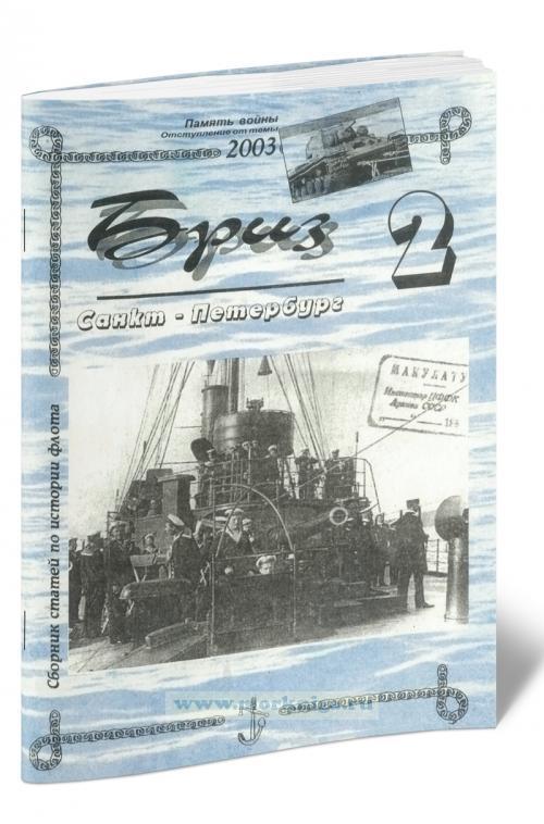 Бриз №2  2003 (44)