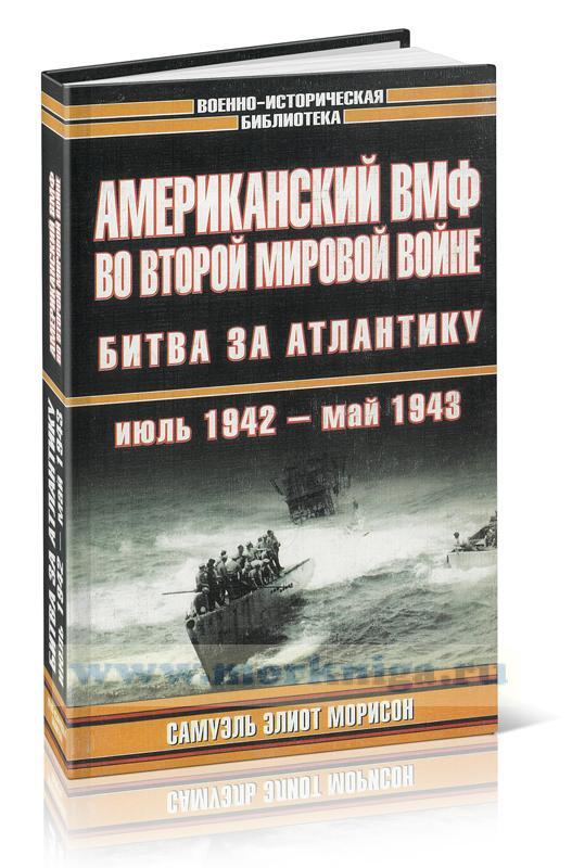 Американский ВМФ во Второй мировой войне: Битва за Атлантику (июль 1942 - май 1943)