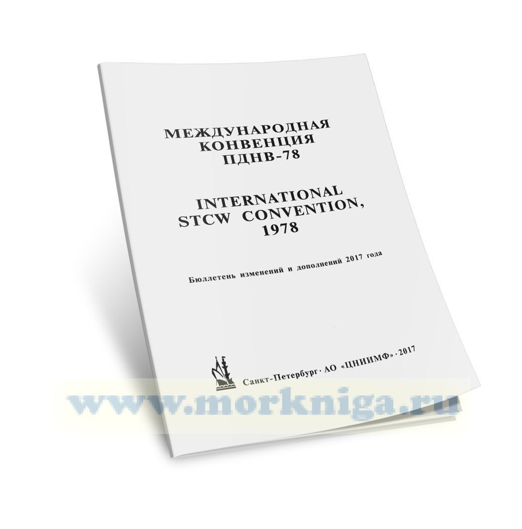 Бюллетень изменений и дополнений 2017 года  к МК ПДНВ-78