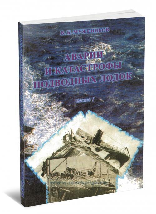 Аварии и катастрофы подводных лодок 1901-2001 г.г.. Часть 1