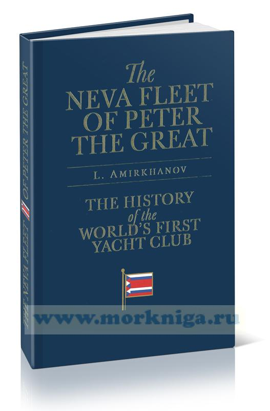 The Neva Fleet of Peter the Great. The History of the World's First Yacht Club