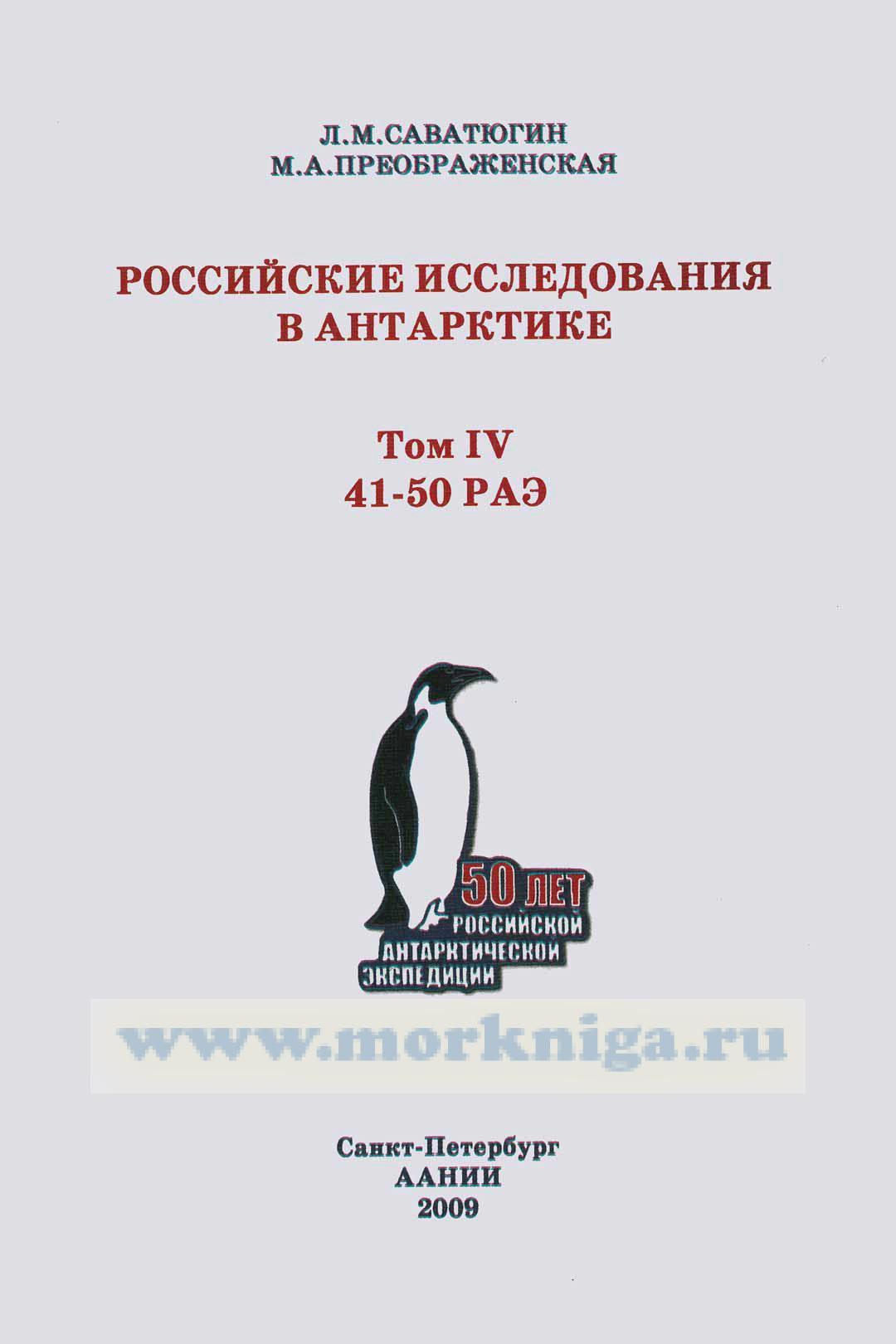 Российские исследования в Антарктике. Том IV (41-50 РАЭ)