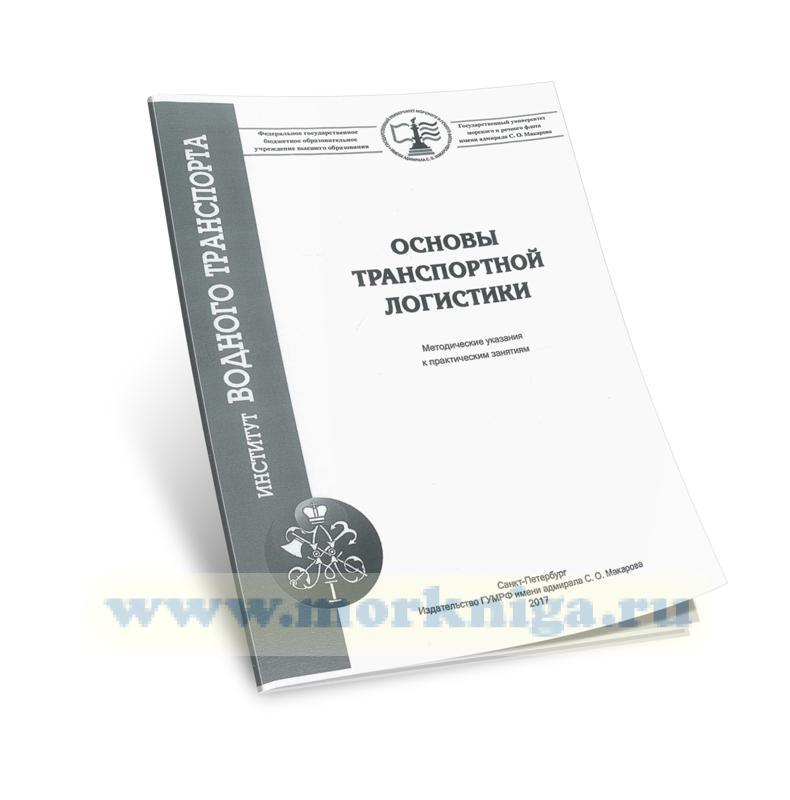 Основы транспортной логистики: методические указания к практическим занятиям