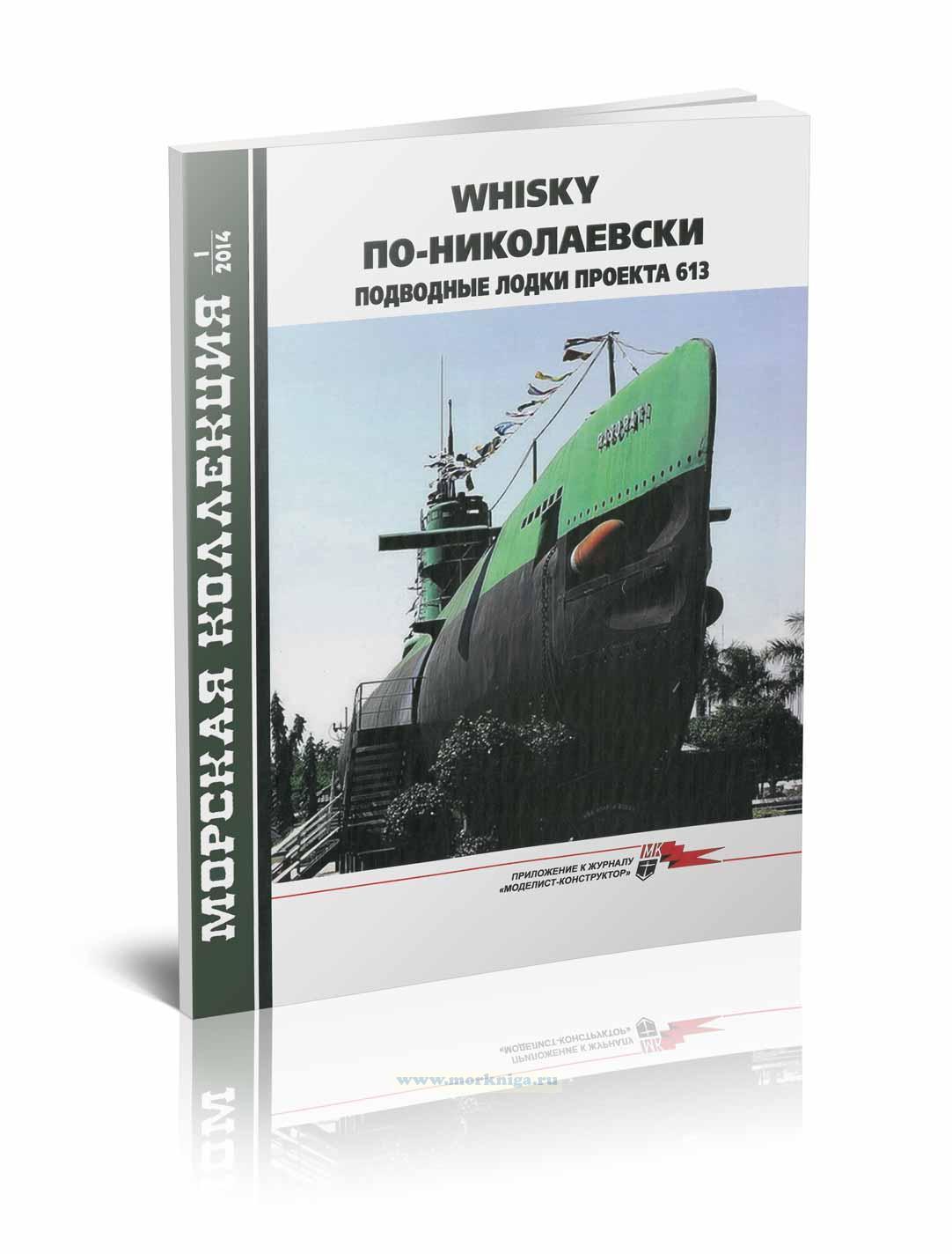 WISKY по-Николаевски. Подводные лодки проекта 613. Морская коллекция №1 (2014)
