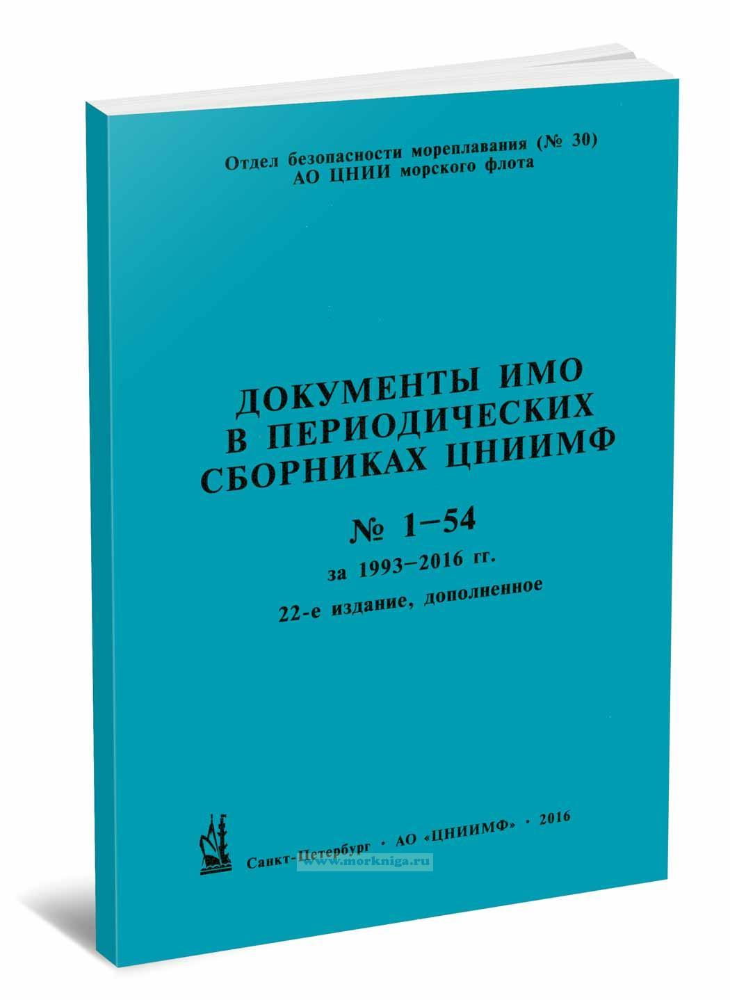 Документы ИМО в периодических сборниках  ЦНИИМФ № 1-54 за 1993-2016 г.г. (22- е издание, дополненное)