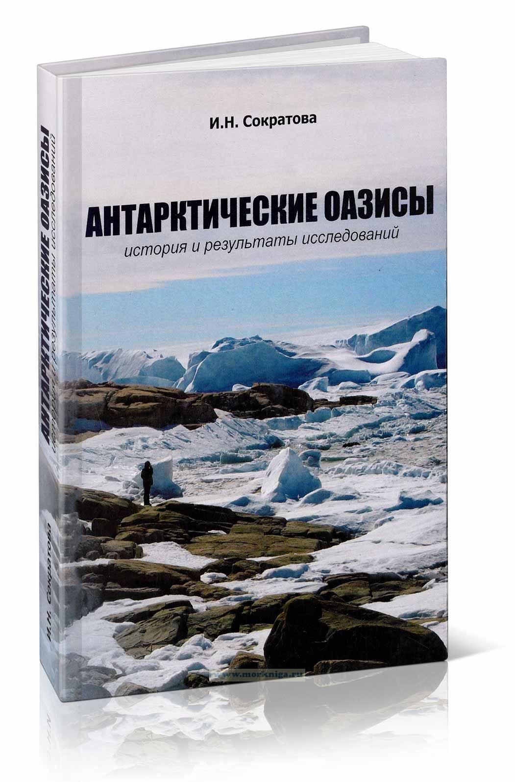 Антарктические оазисы