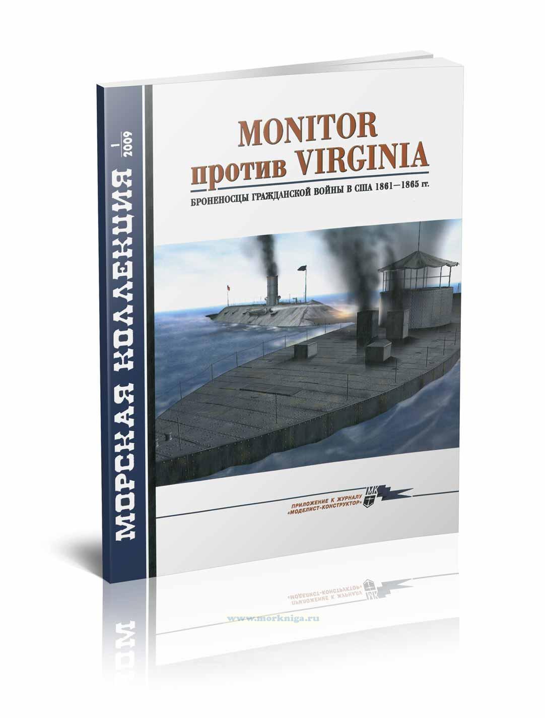 MONITOR против VIRGINIA. Броненосцы Гражданской войны в США 1861-1865 гг. Морская коллекция №1 (2009)